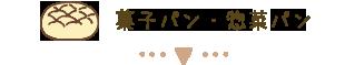 菓子パン・惣菜パン