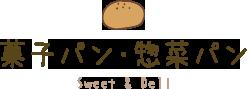 菓子パン・惣菜パン Sweet & Deli